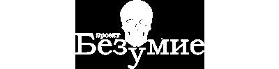 Логотип проекта «Безумие»