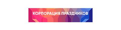 Логотип проекта «Корпорация праздников»